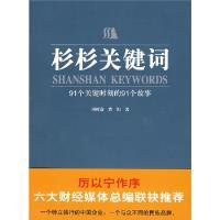 杉杉关键词:91个关键时刻的91个故事 周时奋,曹阳 华东师范出版社 9787561761854