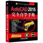 AutoCAD 2015完全自学手册