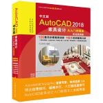 AutoCAD2018家具设计从入门到精通CAD教程 实战案例视频版