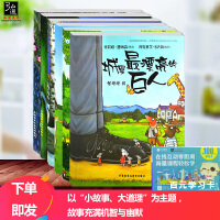 现货6册 聪明豆绘本系列辑 套装城里漂亮的巨人大房子变小房子咕噜牛幼儿童绘本图书2-3-4-5-6-7-8周岁畅销图画
