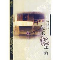 能不忆江南 9787806432860 叶灵凤 凤凰出版社(原江苏古籍出版社)