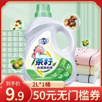 展望可爱多 婴儿草本洗衣液 全家适用 共4KG瓶装 8斤机洗液手洗液