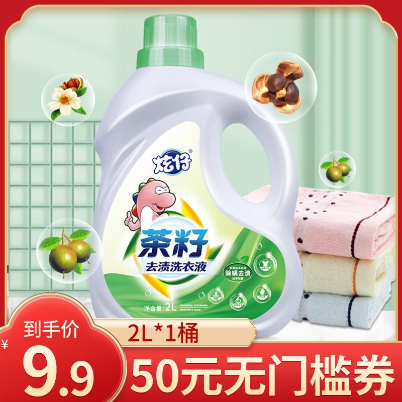 【原厂直发】蜂小乐婴儿洗衣液2L宝宝专用婴幼儿洗衣液低泡环保洗衣液2桶