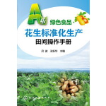 A级绿色食品--花生标准化生产田间操作手册