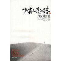 【二手书8成新】少有人走的路II:与心灵对话 (美)M.斯科特.派克 吉林文史出版社