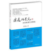 【二手书8成新】遥远的星光:刘克胤现代诗精选 刘克胤 中国青年出版社