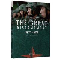 【正版二手书9成新左右】The Great Disarmament《大裁军》 袁厚春,(英)Danielle Vrub