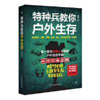 特种兵教你户外生存,猎鹰 创美工厂 出品,中国友谊出版公司,9787505737891