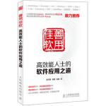 善用佳软:高效能人士的软件应用之道 张玉新,陈勇,吴放 人民邮电出版社 9787115313072