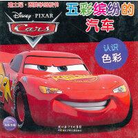 迪士尼跟我学纸板书:五彩缤纷的汽车