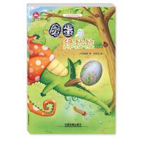 台湾阅读桥梁书:魔蛋与绿拉拉