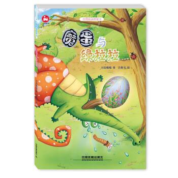 """台湾阅读桥梁书:魔蛋与绿拉拉 好故事养成好性格:""""好书大家读""""入选图书"""