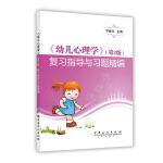 幼儿心理学 第2版 复习指导与习题精编