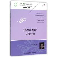 新基础教育研究传统/当代中国基础教育学校变革研究丛书/生命实践教育学论***系列