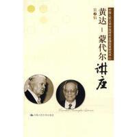 黄达-蒙代尔讲座(第2辑)包括多篇诺贝尔经济学奖得主在中国人民大学的演讲 9787300089492