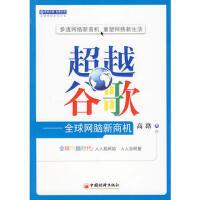 【二手书8成新】超越谷歌全球网脑新商机 高路 中国经济出版社
