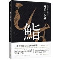 寿司手帖:筑地市场渔获全书,福地享子;吕灵芝,新星出版社,9787513328791