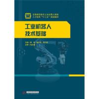 工业机器人技术基础,韩珂 蔡小波 司兴登,华中科技大学出版社,9787568040525