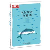 《儿童文学》金牌作家书系――长江里有白�D豚