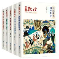 敦煌壁画故事系列丛书(共5册)佛传本生因缘史迹另类的释读