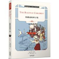 铁路边的孩子们:THE RAILWAY CHILDREN(英文朗读版)(赠配套朗读音频免费下载)