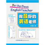 做的英语老师 葛文山 9787533460419