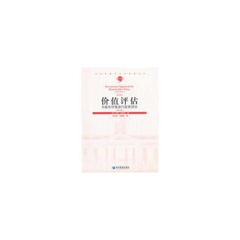 【旧书二手书9成新】价值评估(第二版) [英]伊恩.赫斯特 9787509614457 经济管理出版社 【保证正版,全店免运费,送运费险,绝版图书,部分书籍售价高于定价】