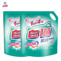 【领券直降50】白猫 新浓缩洗衣粉 4.8斤袋装 去渍无磷 低泡易漂洗 手洗机洗(1.2kg*2)