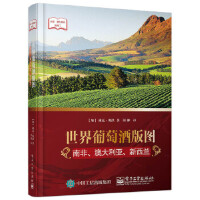 世界葡萄酒版图:南非、澳大利亚、新西兰 (加)奥洪,何柳 电子工业出版社 9787121260155 新华书店 正版保