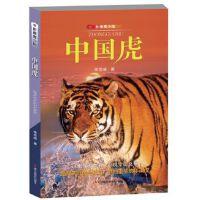 中国虎,李克威 著 著作,浙江摄影出版社