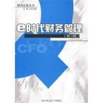 e时代财务管理(第3版),张瑞君,中国人民大学出版社,9787300103983【正版保证 放心购】