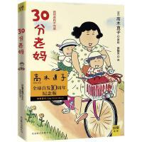 30分老妈日高木直子北京联合出版公司