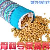 黄豆枕颈椎枕头单人成人大豆枕头荞麦黄豆枕头成人大豆脊椎颈椎枕