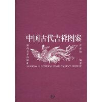 中国古代吉祥图案