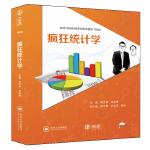 疯狂统计学 周支瑞,胡志德 中南大学出版社