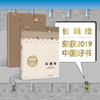 长城绘 2019年度中国好书