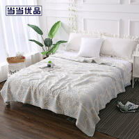 【2件5折】当当优品夏凉毯 全棉提花三层冷感纤维空调毯150x200cm 纳尔森