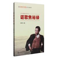 【正版二手书9成新左右】讴歌焦裕禄 吉炳伟 中共中央党校出版社