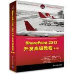 SharePoint 2013开发高级教程(第4版) (美)阿里瑞萨,蒲成,李文强 清华大学出版社 978730238