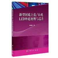 新型衬底上的蓝/白光LED外延材料与芯片 李国强 科学出版社 9787030398192