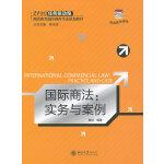 国际商法:实务与案例