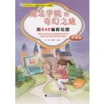 魔法学院的奇幻之旅:用GoC编程绘图(基础篇)