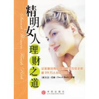【二手书8成新】精明女人理财之道 [美]巴赫,朱莉等 中信出版社
