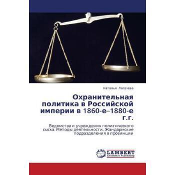 【预订】Okhranitel'naya Politika V Rossiyskoy Imperii V 1860-E-1880-E G.G. 美国库房发货,通常付款后3-5周到货!