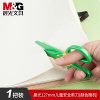 晨光剪刀127mm米菲儿童安全剪刀(1把)颜色随机