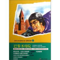 巴黎圣母院 ,(法)雨果 著作,上海文艺出版社,9787532148332