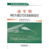 动车组列控车载信号设备维修岗位 铁道部劳动和卫生司,铁道部运输局 中国铁道出版社