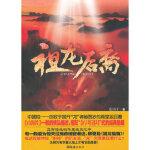 祖龙后裔,东山子,文汇出版社,9787549604746