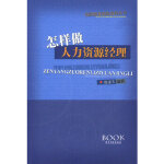 怎样做人力资源经理,程康生著,广东旅游出版社,9787806533642