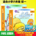 B大猫英语分级阅读九级1+2 全2册读物+指导 附光盘点读版 适合小学六年级 初一阅读 小学生英语课外读物书籍英文绘本